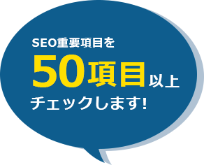SEO重要項目を50項目以上チェックします!